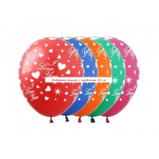 Воздушные шары I love you 30 см (звездочки и сердечки)